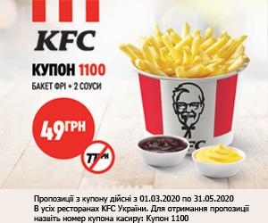 Скидочный Купон kfc №1100 - kfc-kupony.com.ua