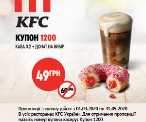 Скидочный Купон kfc №1200 - фото на kfc-kupony.com.ua