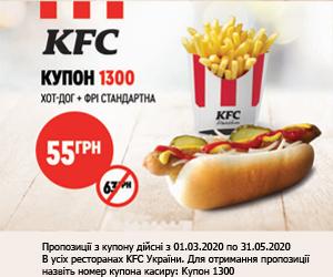 Скидочный Купон kfc №1300 - фото на kfc-kupony.com.ua