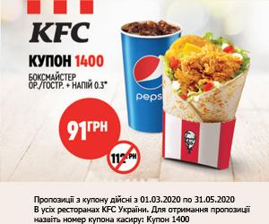 Скидочный Купон kfc №1400 - фото на kfc-kupony.com.ua