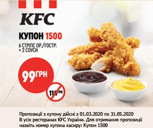 Скидочный Купон kfc №1500 - фото на kfc-kupony.com.ua
