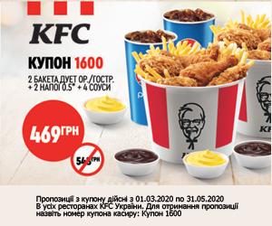 Скидочный Купон kfc №1600 - фото на kfc-kupony.com.ua